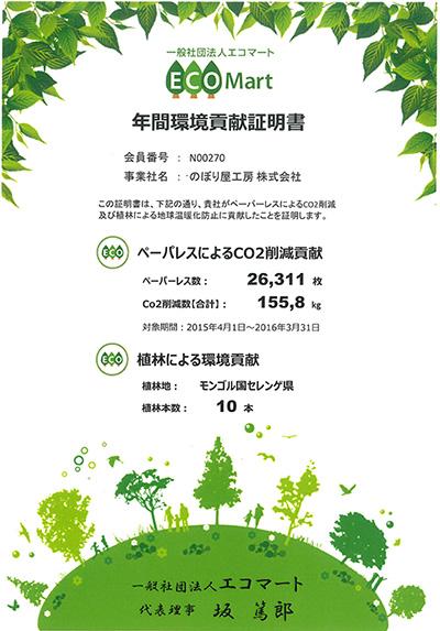 のぼり屋工房株式会社